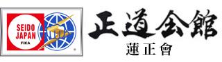 正道会館 蓮正會 / 埼玉県熊谷・東松山・鴻巣にある空手道場です。入門者募集中!